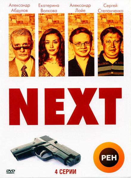 Next (Следующий)   на DVD