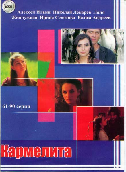 Кармелита (61-90 серии) на DVD