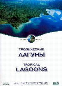 Тропические лагуны  на DVD