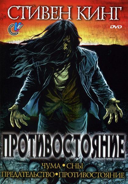 Противостояние 1,2 часть (Чума,сны,предательство,противостояние) на DVD