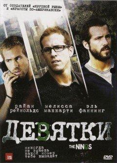 Девятки (Девятеро) на DVD