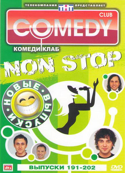 Комеди клаб Non stop 191-202 Выпуски на DVD