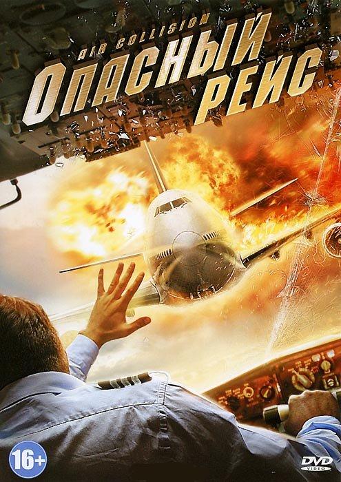Опасный рейс на DVD