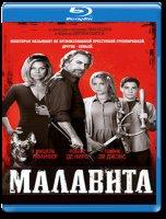 Малавита (Blu-ray)