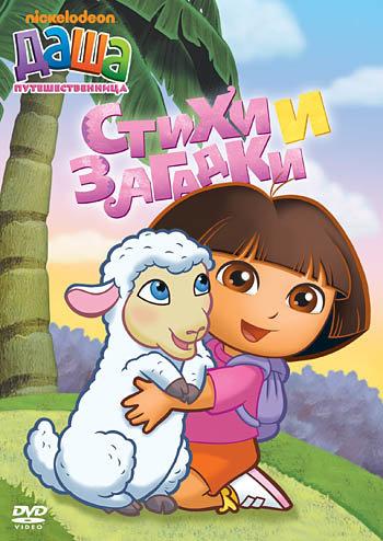 Даша путешественница 2 Выпуск Стихи и загадки (4 серии) на DVD