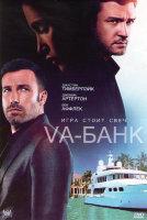 Va банк (Ва банк)