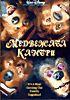 Медвежата Канбри на DVD