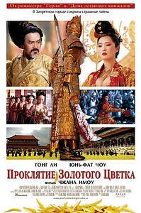 Проклятие золотого цветка на DVD