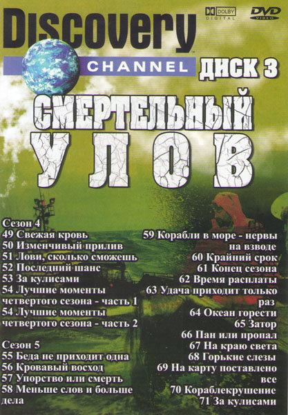 Discovery Смертельный улов 4,5 Сезоны (49-71 серии)  на DVD