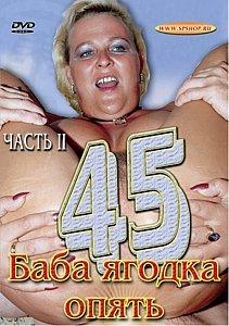 45 – БАБА ЯГОДКА ОПЯТЬ. Часть 2 на DVD