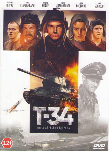 Т34 на DVD