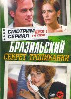Секрет Тропиканки (130 серий) (3 DVD)