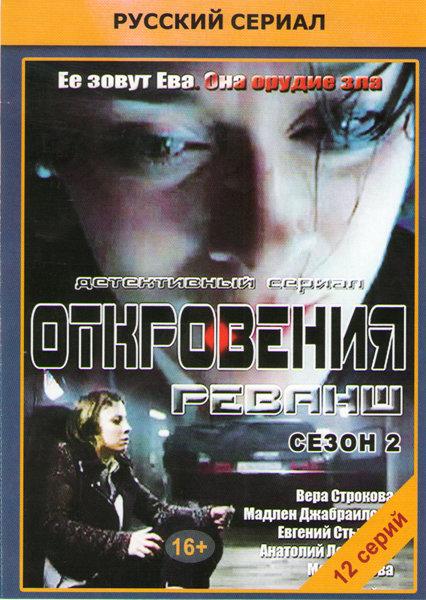 Откровения 2 Сезон Реванш (12 серий) на DVD