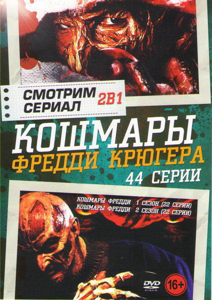 Кошмары Фредди 1,2 Сезоны (44 серии) на DVD
