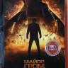 Майор Гром Чумной Доктор* на DVD