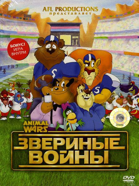 Звериные войны+Бонус игра внутри на DVD