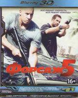 Форсаж 5 Быстрая пятерка 3D+2D (Blu-ray)