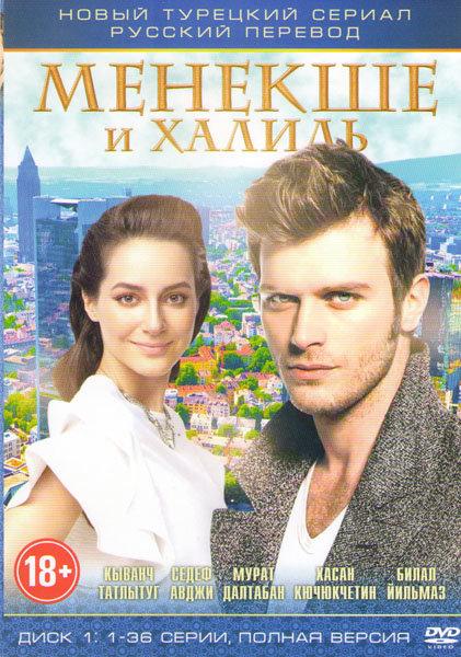 Менекше и Халиль (37-72 серии) на DVD