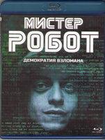 Мистер робот 1 Сезон (10 серий) (2 Blu-ray)