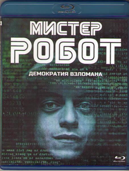 Мистер робот 1 Сезон (10 серий) (2 Blu-ray) на Blu-ray