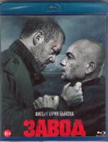 Завод (Blu-ray)