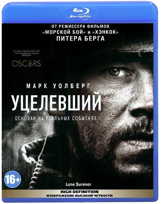 Уцелевший (Blu-ray)* на Blu-ray