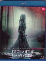 Проклятие плачущей (Blu-ray)