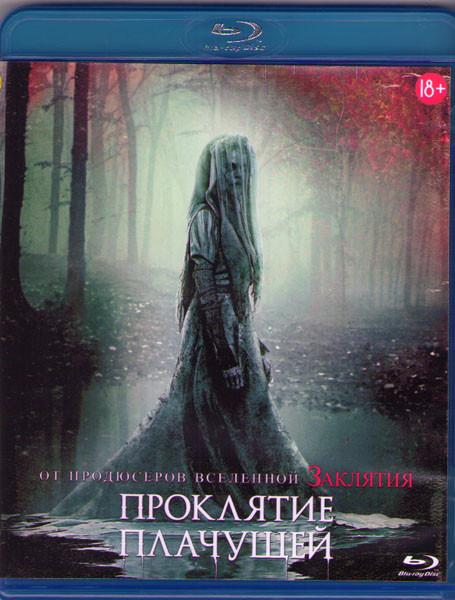 Проклятие плачущей (Blu-ray)* на Blu-ray