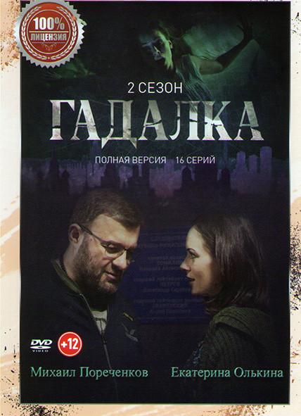 Гадалка 2 Сезон (16 серий) на DVD
