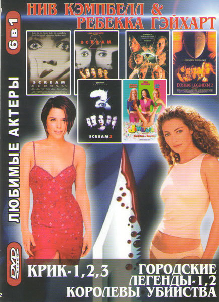 Крик 1,2,3 / Городские легенды 1,2,3 / Королевы убийства на DVD