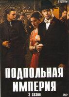 Подпольная империя 3 Сезон (12 серий) (2 DVD)