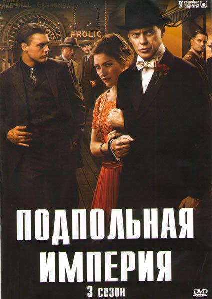 Подпольная империя 3 Сезон (12 серий) (2 DVD) на DVD
