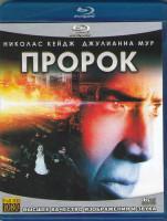 Пророк (Blu-ray)