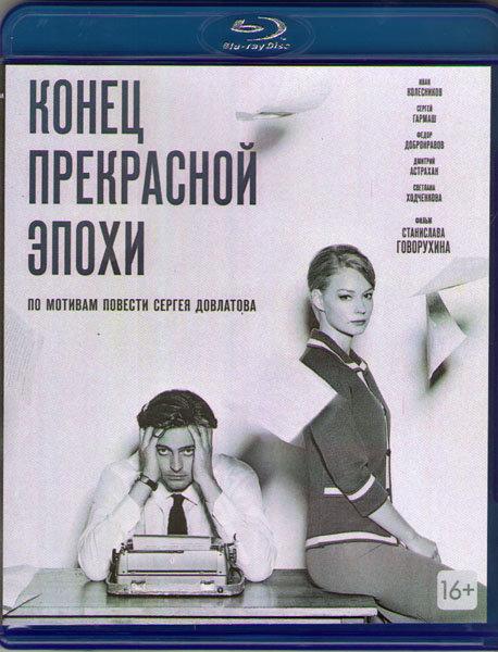 Конец прекрасной эпохи (Blu-ray)* на Blu-ray
