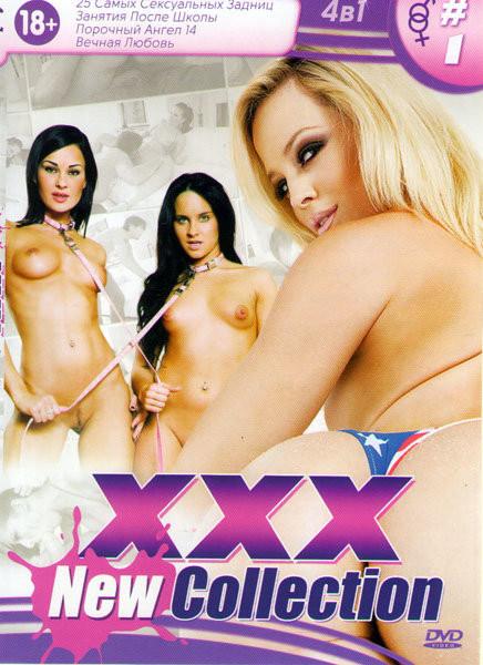 New collection XXX (25 самых сексуальных задниц / Занятие после школы / Порочные ангелы 14 / Вечная любовь) на DVD