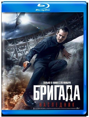 Бригада Наследник (Blu-ray)* на Blu-ray