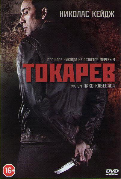 Токарев (Гнев)
