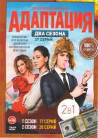 Адаптация 1,2 Сезоны (37 серий)