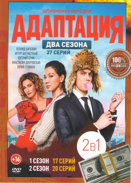 Адаптация 1,2 Сезоны (37 серий) на DVD