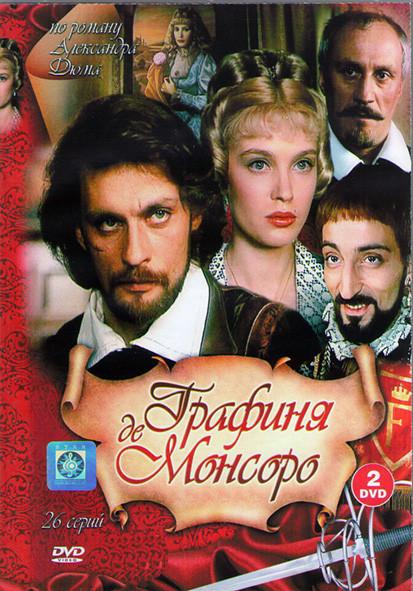Графиня де Монсоро (26 серий) (2DVD)*  на DVD