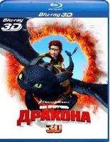 Как приручить дракона 3D+2D (Blu-ray 50GB)
