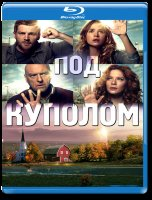 Под куполом (13 серий) (4 Blu-ray)