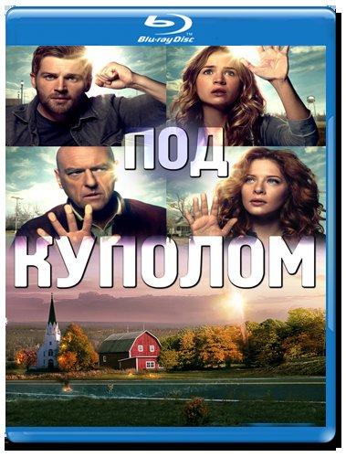 Под куполом (13 серий) (4 Blu-ray) на Blu-ray