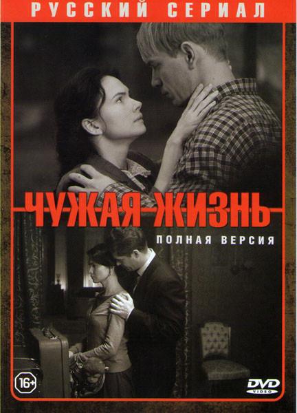 Чужая жизнь (12 серий) на DVD