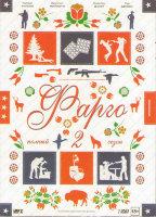 Фарго 2 Сезон (10 серий) (2 DVD)