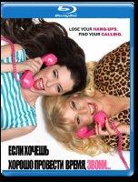 Если хочешь хорошо провести время звони (Blu-ray)