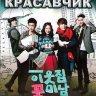 Мой сосед красавчик (16 серий) (4 DVD)