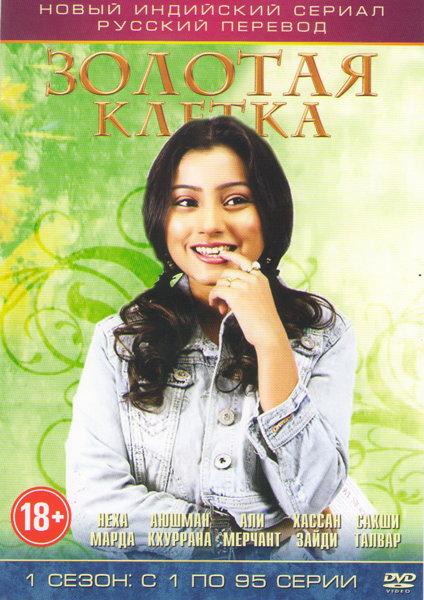 Золотая клетка (95 серий) на DVD