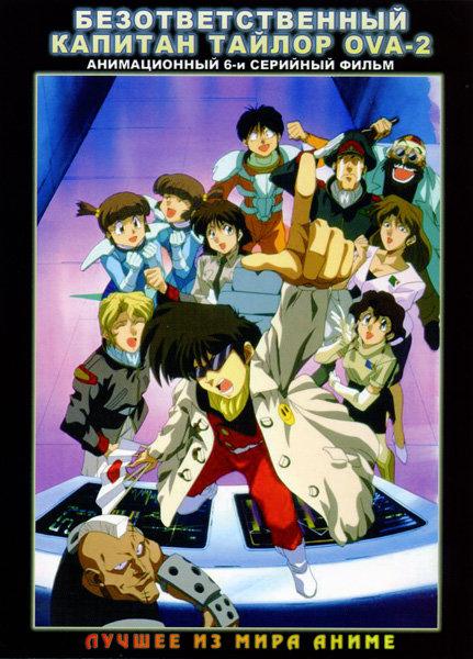 Безответственный капитан Тайлор OVA-2 (6 серии)  на DVD