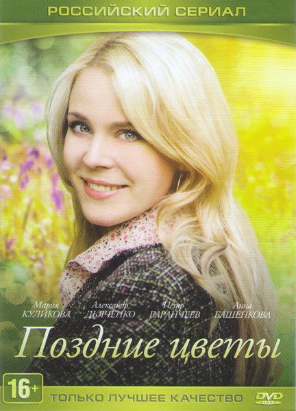 Поздние цветы (4 серии) на DVD
